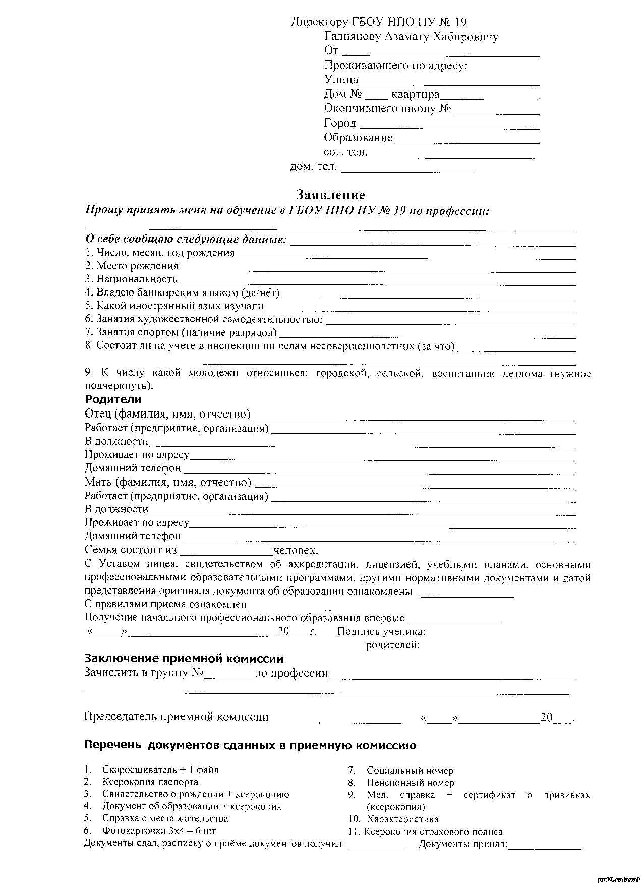 Медицинская справка при поступлении в вуз копия Справка для ребенка, оформляющегося на усыновление Хорошёво-Мнёвники